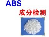 ABS树脂成分 透明阻燃ABS成分分析