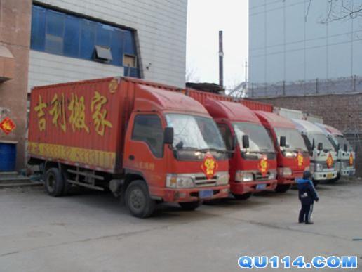 潍坊搬家公司-- 吉利搬家公司 电话:8333132