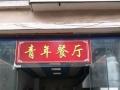 国际车程内 50平米 快餐店转让