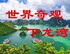 暑假去越南下龙湾四天三晚费用