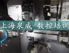 青浦盈浦学数控车床手工编程电脑编程宏程序学校上海泉威