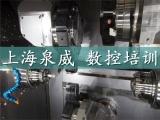 松江岳阳零基础学数控模具加工师上海泉威专业培训