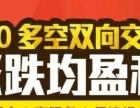 沧州期货开户股指期货开户轻松赚钱不是梦