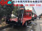 无锡市厂家直销东风多利卡挖机平板运输车 江淮K5挖掘机平板车0年0万公里面议