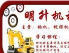 叉/铲车工职业技能培训挖掘机培训,工地实训