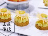 北京烘焙培训学校-西点培训多久-王森西点培训机构