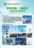 太阳能发电,民用太阳能