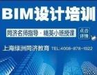 BIM室内装饰设计培训 BIM设计培训