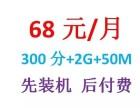 联通光纤安装68元50M宽带+300分钟国内通话+2G省内