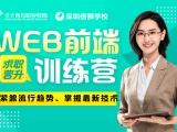 深圳前端开发 WEB全栈开发培训0基础入门实战面授易学好就业