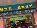 加盟水果连锁店 城市优果加盟