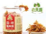 【老先森】零食特产休闲零食品香辣猪肉干  118g