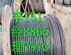 日照废电缆回收,日照铜铝电缆回收价格