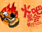 火吧聚会餐厅加盟