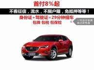 蚌埠银行有记录逾期了怎么才能买车?大搜车妙优车