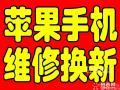 武汉iPhone手机维修 苹果手机售后维修