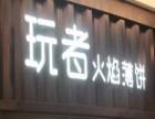 北京玩者火焰薄饼加盟赚钱吗?怎么加盟玩者火焰薄饼