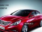 山西太原北京现代索纳塔八汽车售后维修保养**品牌