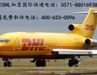 滨州DHL国际快递寄件电话滨城DHL国际快递网点取件电话