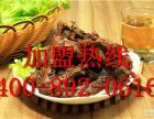 尚义县周黑鸭加盟条件