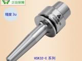 原装正品普慧热缩刀柄HSK32E-SR04-060