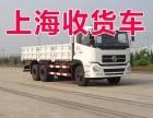 全上海专业收购沪牌二手旧货车