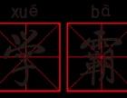 江苏常州无锡五年一贯制专转本博大寒假班附真题卷模拟卷押题卷