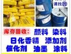 回收上千种库存化工原料染料颜料油漆油墨树脂热熔胶聚醚橡胶塑料