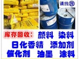 全国回收库存防老剂 促进剂 炭黑 石蜡 聚乙烯醇 海藻酸钠