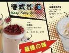 台湾特色小吃玉子烧全国独家加盟投资金额 1-5万元
