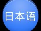 太仓日语成人学习哪里学 学府日语捷径之府