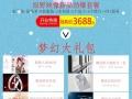 扬州原野映像婚纱摄影开业盛典