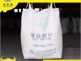 厂家低价处理 二手吨袋大号吨袋集装袋吨包袋大量现货