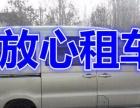 津京冀城际快速直达南开河西河东和平河北红桥塘沽东丽
