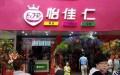 成都开个怡佳仁零食加盟店最慢6个月收回成本,2017免加盟费