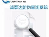 广州防伪技术,最优防伪系统,防伪码公众号查询