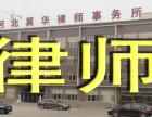 专业房产 债务 合同 律师,河北冀华律师事务所