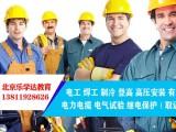 通州装载机挖掘机塔吊桥吊叉车司炉电工焊工培训学校