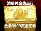 二手旧黄金重庆变现,回收黄金骗子多不多?