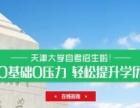 新政 在天津大学中专生也能直接考本科 你知道吗