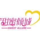 【甜品制作培训】甜蜜倾城甜品店加盟 蛋糕店