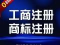 宝山高境代办社保公积金整账补账公司变更注册商标进出口补办执照