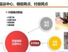 【熊猫县运快递】加盟/加盟费用/项目详情
