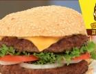 悠乐汉堡加盟 快餐 华莱士加盟