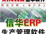 信华电子行业ERP生产管理软件
