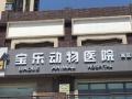 宝乐动物医院西区店