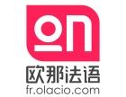 上海金山区学法语哪里比较好10000+学员选了这家机构