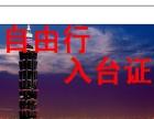 咸阳个人游台湾,入台证咨询及办理中心