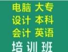 广州平面设计PS、CAD、CDR培训班零基础入学包