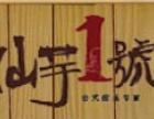 仙芋1号加盟